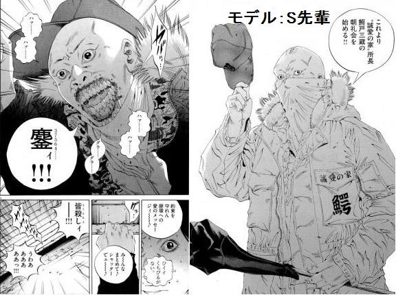 gakuto-sanzo.jpg