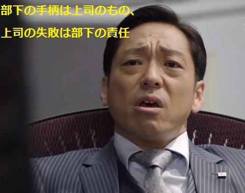 hanzawa-owada-bukano-sekinin.jpg