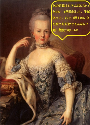 marieantoinette-waste-money.jpg