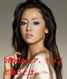 sawajiri-erika2.jpg