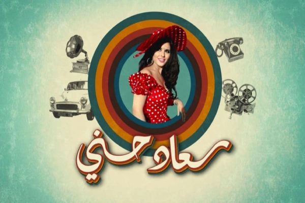 OSN to launch pop-up channel dedicated to the iconic Souad Hosny