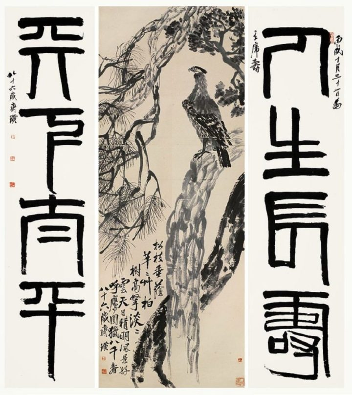"""Águila de pie en un pino"" de Qi Baishi (1946) vendido por China Guardian Auctions el  22.5.2011 por 65,5 M$ (74,4 M$)"