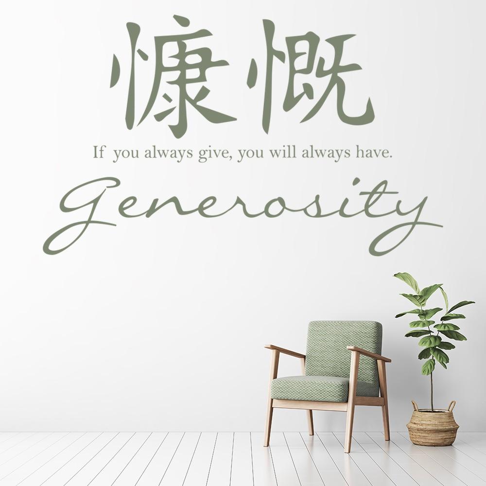 Generosity Chinese Proverb Wall Sticker Chinese Symbol