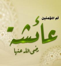 Did Aishah Doubt Prophet Muhammad's Prophethood?