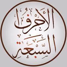 Sab'a Ahruf Hadith: Sab'a Indeed Means Seven