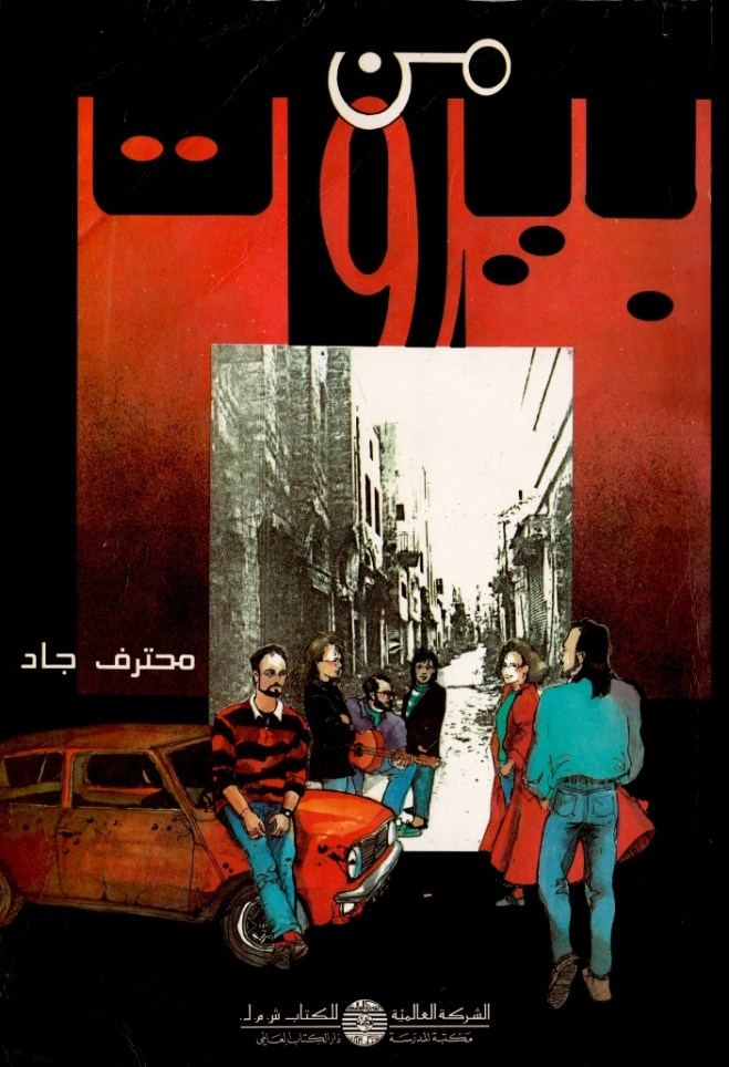 The cover of From Beirut, by Jad Workshop.