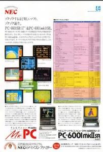 PC-6001 mkII SR