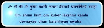 Main Lakshmi Kuber Mantra