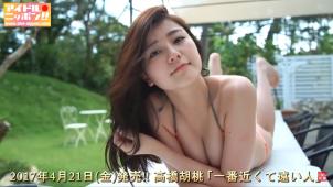 【高橋胡桃】-カップ2 「一番近くて遠い人」サンプル動画