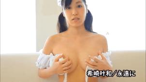 【希崎叶和】Gカップ 「永遠に」サンプル動画