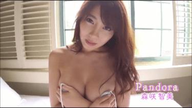 【森咲智美】Gカップ4 「Pandora」サンプル動画