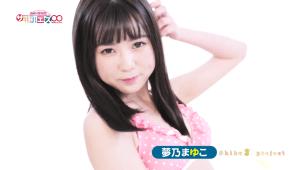 【夢乃まゆこ】-カップ 「Shibu3 project」メンバーの水着姿!初グラビア!