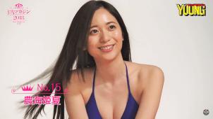 【農海姫夏】-カップ ミスマガジン2018 笑顔で皆をハッピーに!水着姿を披露!