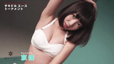 【京佳】Fカップ2 「夢みるアドレセンス」メンバーの水着姿!