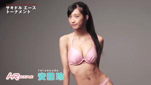 【安田玲】-カップ2 「HR」メンバーの水着姿!