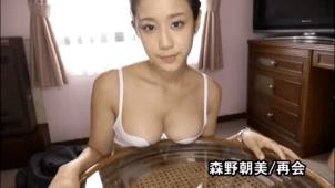 【森野朝美】Fカップ2 「再会」サンプル動画