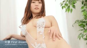 【叶夢】Jカップ 「First dream」サンプル動画