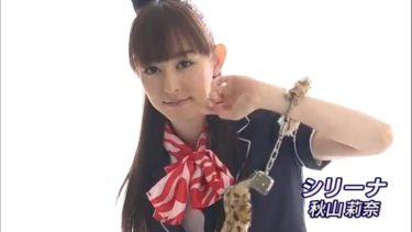 【秋山莉奈】Aカップ7 「シリーナ」サンプル動画