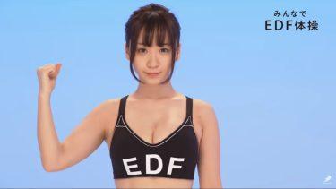 【伊織もえ】Hカップ6 みんなで地球の平和を願う!?EDF体操を披露!
