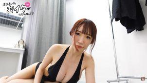 【清水あいり】Hカップ13 撮影前ルーティン動画!大公開!水着姿を披露!