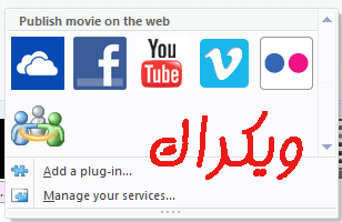 تحميل movie maker موفي ميكر صانع الافلام 8