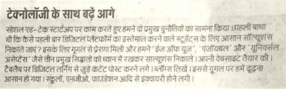 In the News - iDream Education on Dainik Jagran -