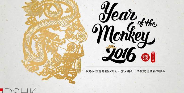 IDSHK_Chinese_New_Year_2016