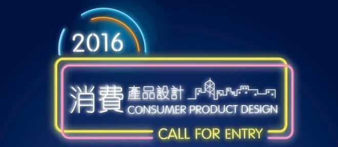consumer product design 2016
