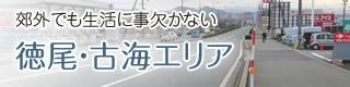 徳尾・古海エリア