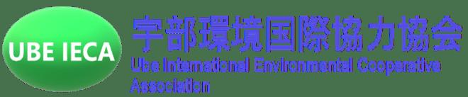 宇部環境国際協力協会