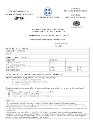 Employee circulation certificate: With new documents – Validity period HELLAS