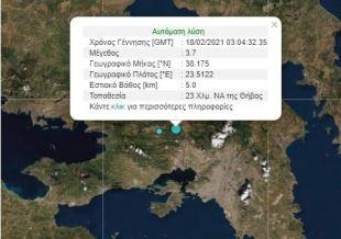 3.7 magnitude earthquake shook Thebes – also felt in Athens HELLAS