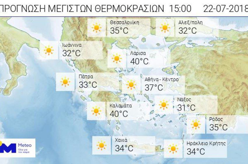 Σύμφωνα με το meteo τα θερμόμετρα θα χτυπήσουν 40άρια σε Καλαμάτα και Λάρισα.