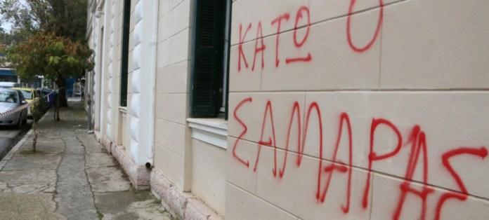 Αντιδράσεις στο Ναύπλιο για την ανακήρυξη του Σαμαρά σε επίτιμο δημότη -Πανό και συνθήματα [εικόνες]