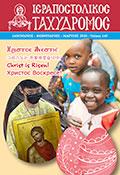 Ιεραποστολικός Ταχυδρόμος | Πανελλήνιος Χριστιανικός Όμιλος ...