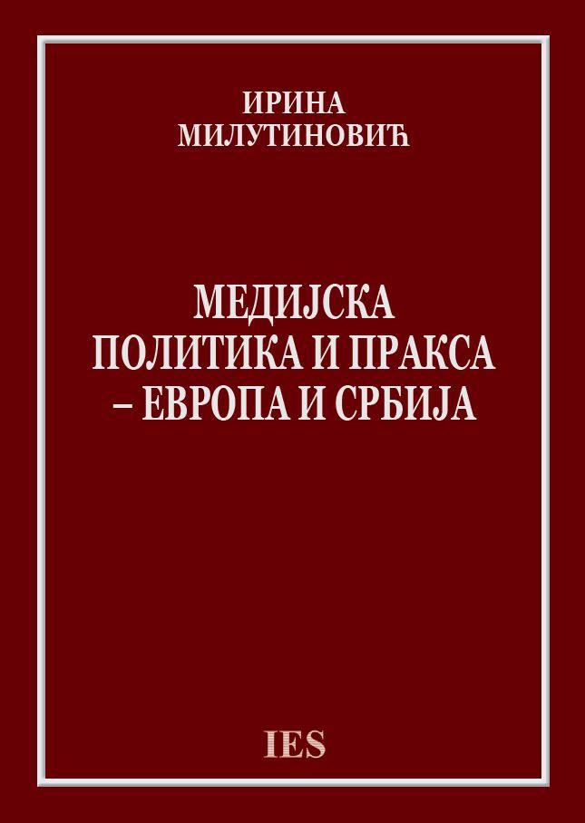Медијска политика и пракса – Европа и Србија