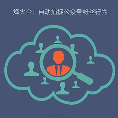发现客户-微信CRM系统