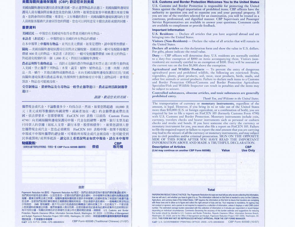 I-94樣表和海關報關樣表: Photocopies of I-94 and Customs Declaration Forms   iFlyChina.net 飛網中國
