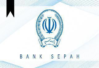 Ifmat - Bank Sepah-top alert