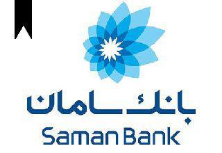 ifmat - Saman Bank - Top Alert