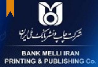 IFMAT - bank melli iran printing publishing