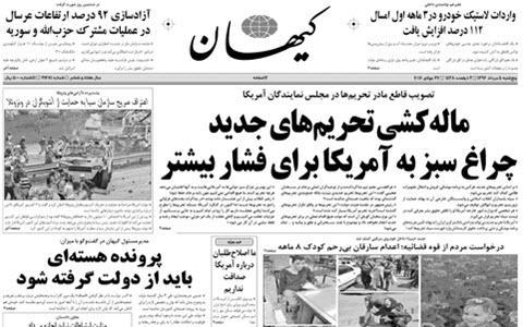 ifmat - Terrorist Threat of a State-Owned Newspaper Against the United States