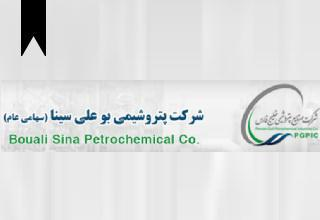 ifmat - Bouali Sina petrochemical Co