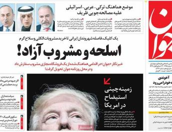 ifmat - A website serving for IRGC attempted to justify the criminal investigation of BBC Persian stuff