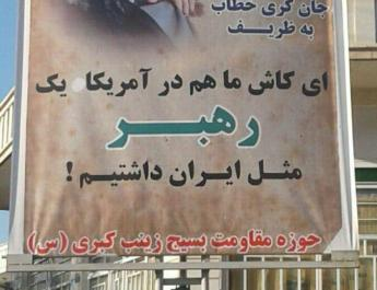ifmat - Iranian regime posts banners of democrat John Kerry praising Tyrnt Khamenei and trashing Trump