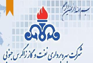 ifmat - Southern Zagroz Oil