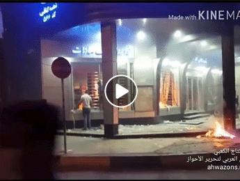 IFMAT - iran protest - Bank Saderat