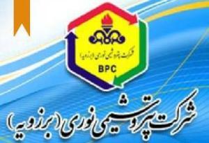 Borzouyeh Petrochemical Company