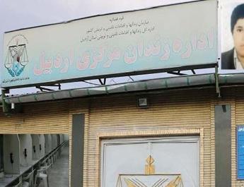 ifmat - Prison officials refuse medical treatment for sick prisoner