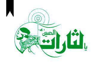 ifmat - Ansar-E Hezbollah